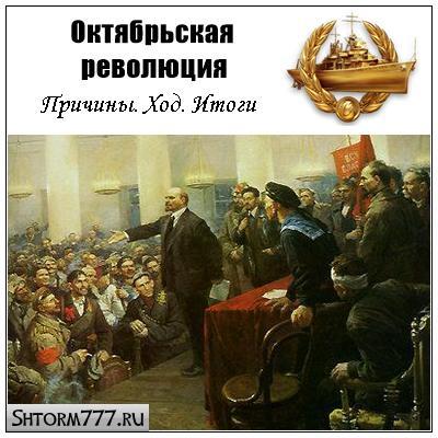 Великая Октябрьская революция