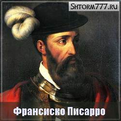 Писарро Франсиско биография