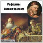 Реформы Ивана 4 Грозного