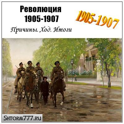 Первая русская революция 1905-1907