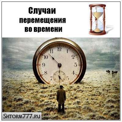 Случаи перемещения во времени. Свидетельства очевидцев
