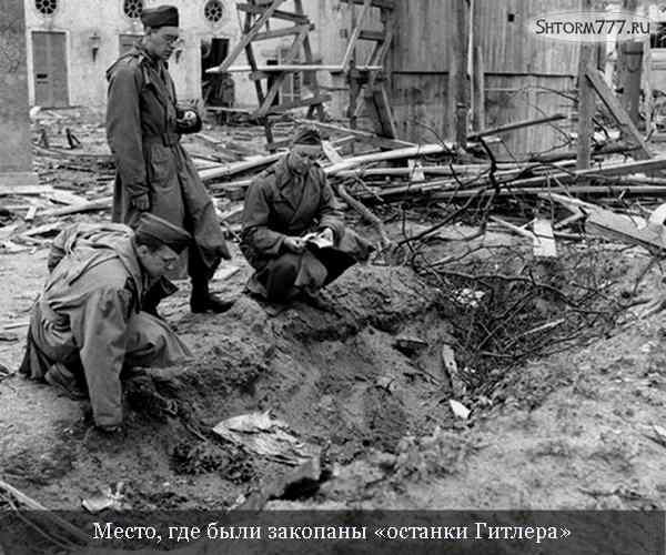 Как умер Гитлер-2