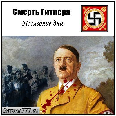 Смерть Гитлера. Последние дни. Исследования. Версии