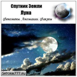 Спутник Земли Луна. Феномены. Аномалии. Факты