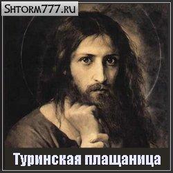 Плащаница Христа