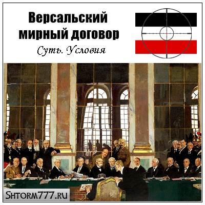 Версальский мирный договор, 1919
