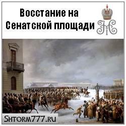 Восстание декабристов