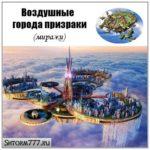 Воздушные города призраки (миражи)
