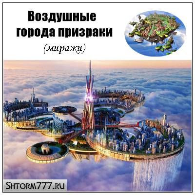 Воздушные города, миражи