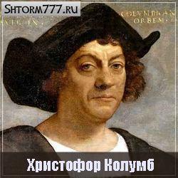 Христофор Колумб биография