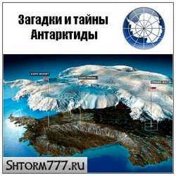 Загадки и тайны Антарктиды