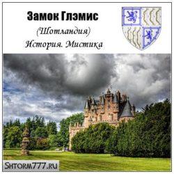 Замок Глэмис (Шотландия). История. Мистика