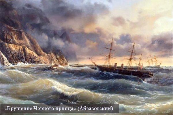 Корабль Черный Принц-1