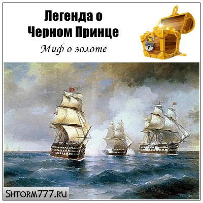 Корабль Черный Принц