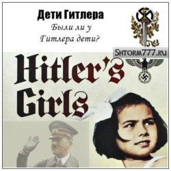 Дети Гитлера. Были ли у Гитлера дети?