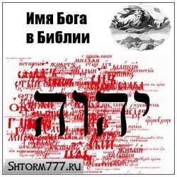 Имя Бога в Библии