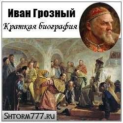 Иван Грозный биография
