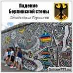 Падение Берлинской стены (объединение Германии 1990)