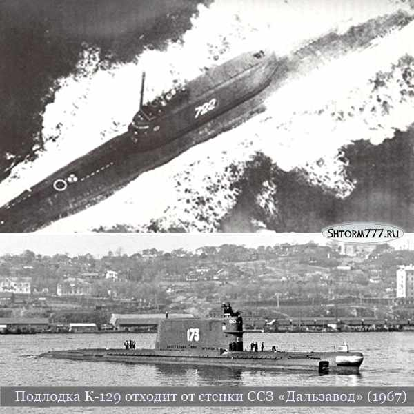 К-129 (1)