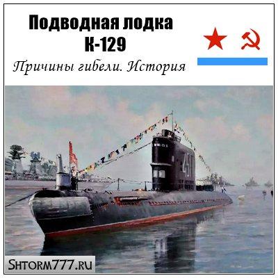 Подводная лодка К-129. Причины гибели. История