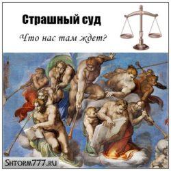 Страшный суд. Что нас там ждет?