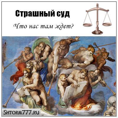 Чем страшен Страшный суд