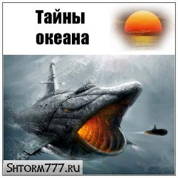 Тайны мирового океана
