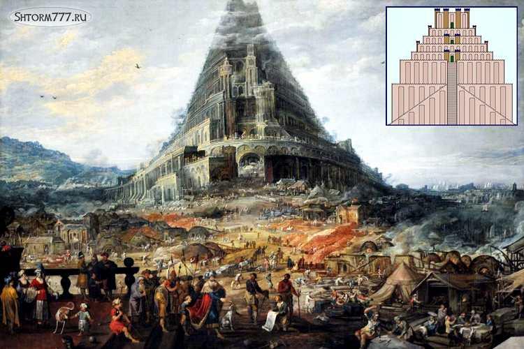 Вавилонское столпотворение-1