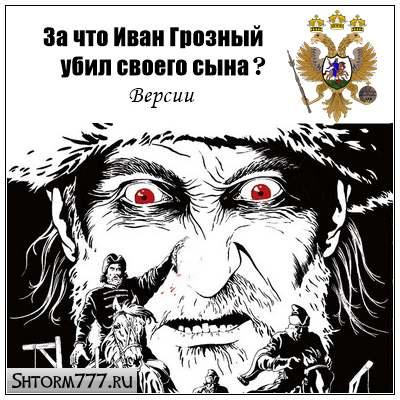 За что Иван Грозный убил своего сына? Версии