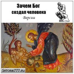 Зачем Бог создал человека? Версии