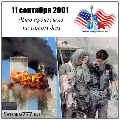 11 сентября 2001. Что произошло на самом деле. Версии