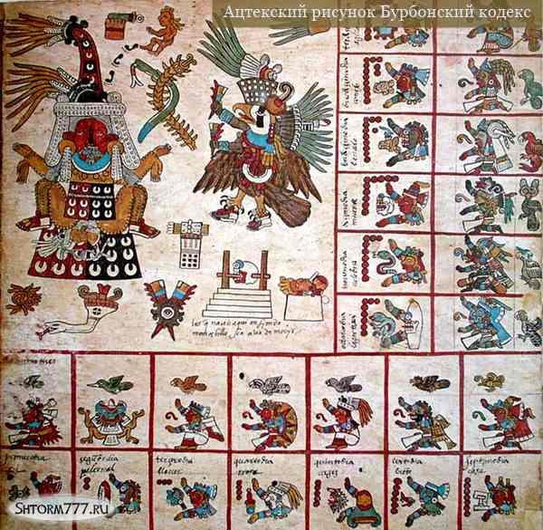 Империя Ацтеков-2