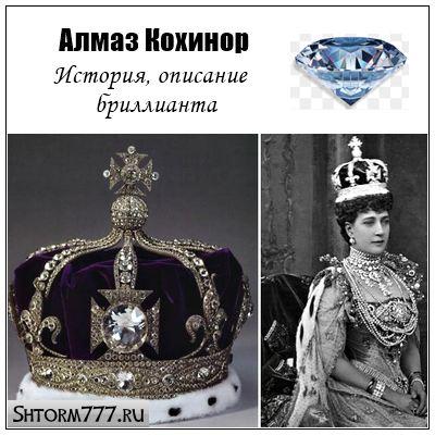 Алмаз Кохинор. История, описание бриллианта