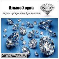 Алмаз Хоупа