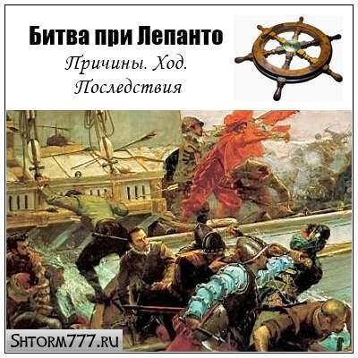 Сражение при Лепанто