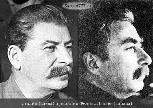 Двойники Сталина-2