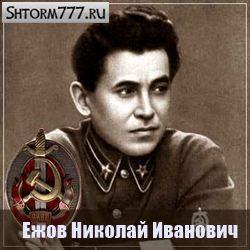 Ежов Николай