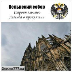 Кельнский собор. Строительство. Проклятие