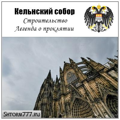 Проклятие Кельнского собора
