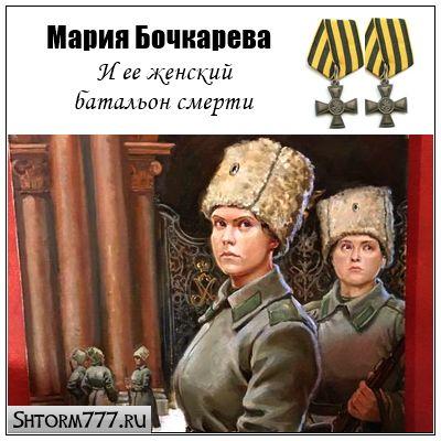 Мария Бочкарева. И ее женский батальон смерти
