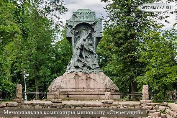 Миноносец Стерегущий, памятник
