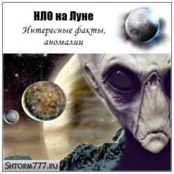 НЛО на Луне. Интересные факты, аномалии