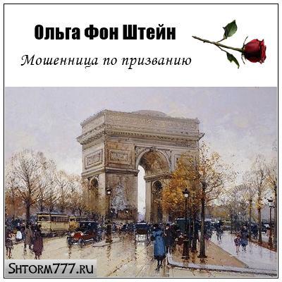 Ольга Фон Штейн. Мошенница по призванию