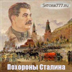 Как хоронили Сталина