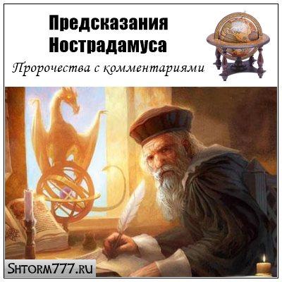 Предсказания Нострадамуса. Пророчества с комментариями