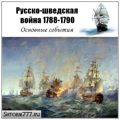 Русско-шведская война 1788-1790. Основные события