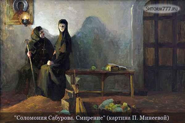 Сабурова Соломония Юрьевна-1