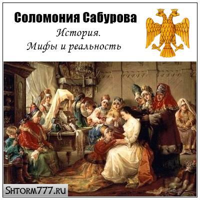 Соломония Сабурова. История. Мифы и реальность