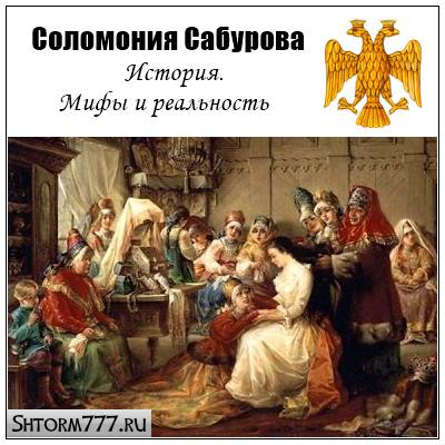 Сабурова Соломония Юрьевна