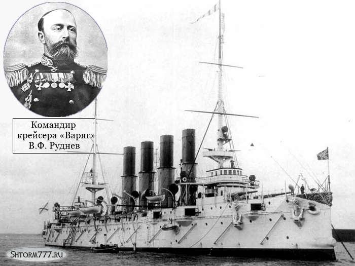 Крейсер Варяг-2